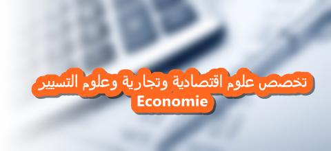 دروس تخصص علوم اقتصادية والتسيير وعلوم تجارية