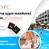 Спечелете уикенд в Созопол и ваучери за пазаруване