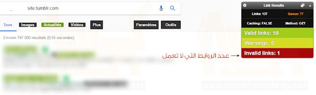 نتائج اضافة جوجل check my links