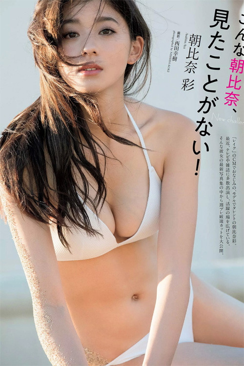 Aya Asahina 朝比奈彩, Weekly Playboy 2018 No.07 (週刊プレイボーイ 2018年07号)