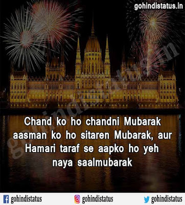 Happy New Year Whatsapp Wishes In Hindi