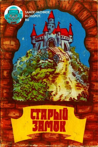 Старый замок настольная игра советская лабиринт замок