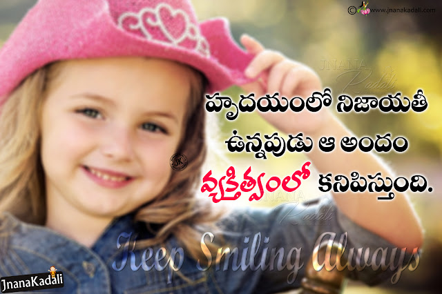 telugu online messages on happy, keep smiling messages in telugu, cute baby hd wallpapers free download