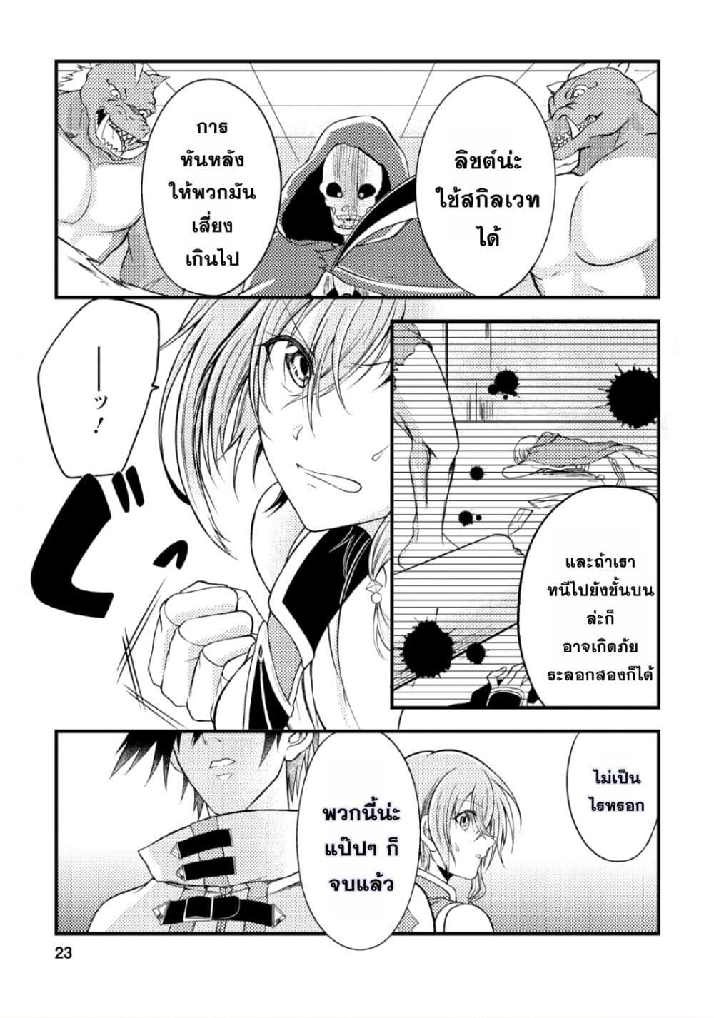 อ่านการ์ตูน Party kara Tsuihou Sareta Sono Chiyushi Jitsuha Saikyou Nitsuki ตอนที่ 1 หน้าที่ 21