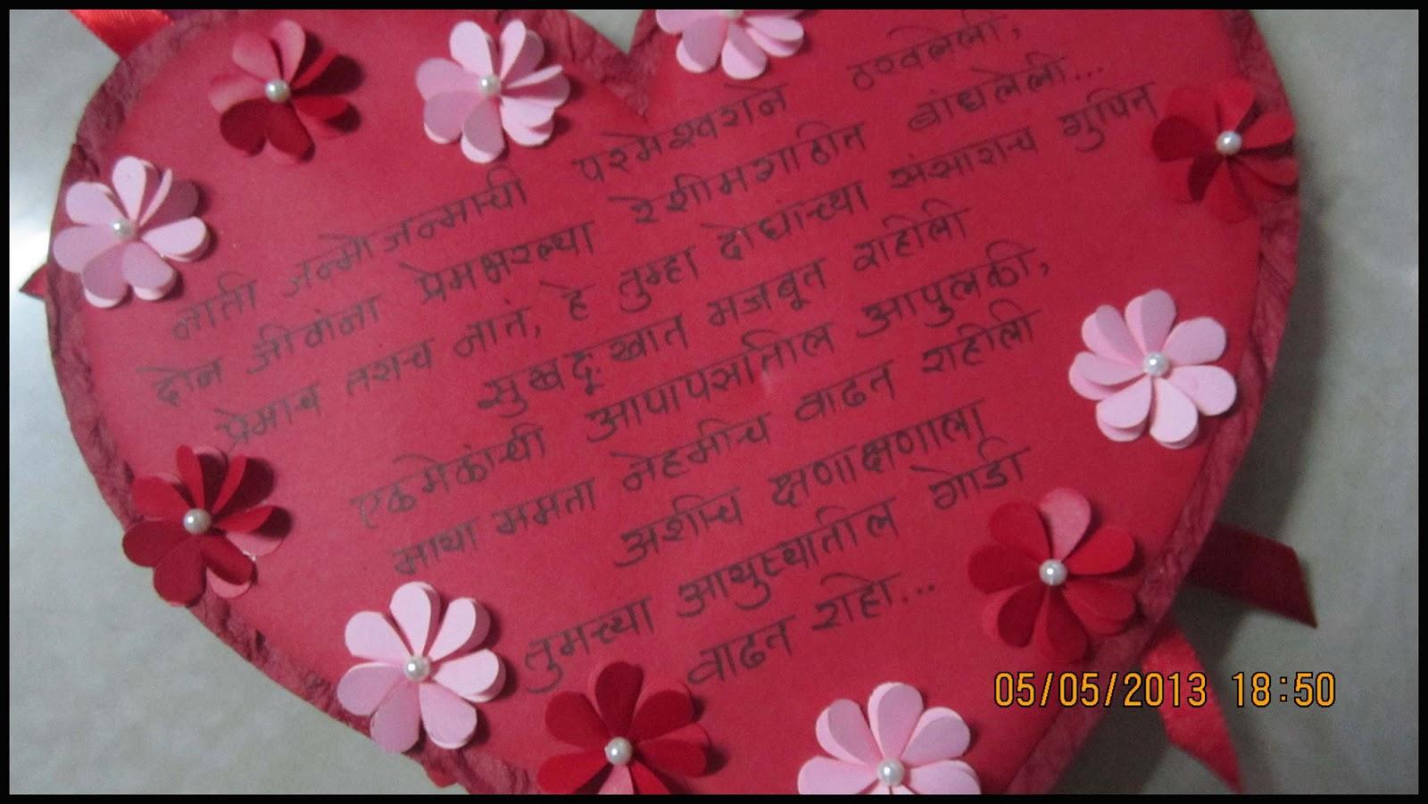 1st Wedding Anniversary Wishes For Friend In Marathi Deweddingjpg