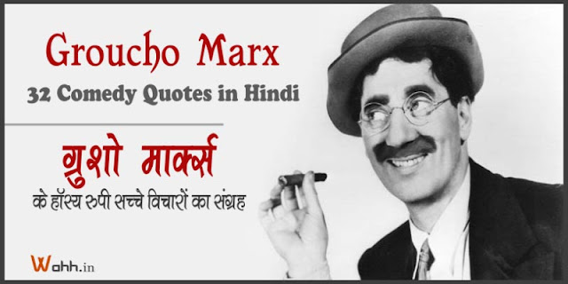 Best-32-Quotes-By-Groucho-Marx-In-Hindi