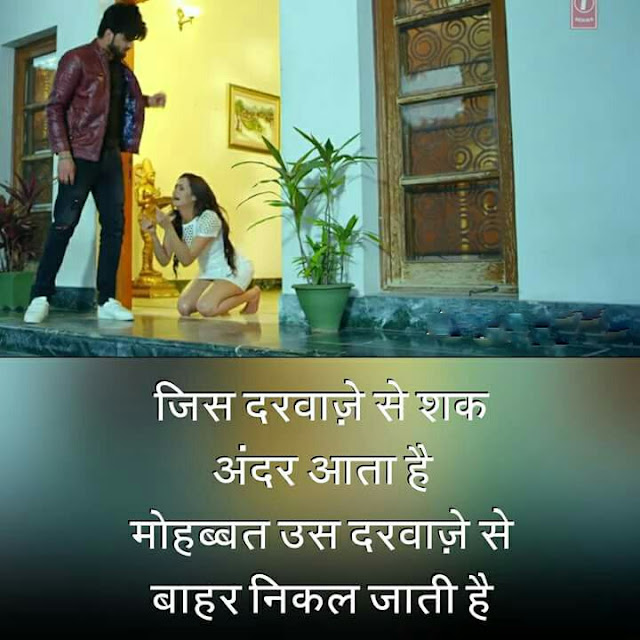 Emotional Shayari in Hindi Dp Wallpaper