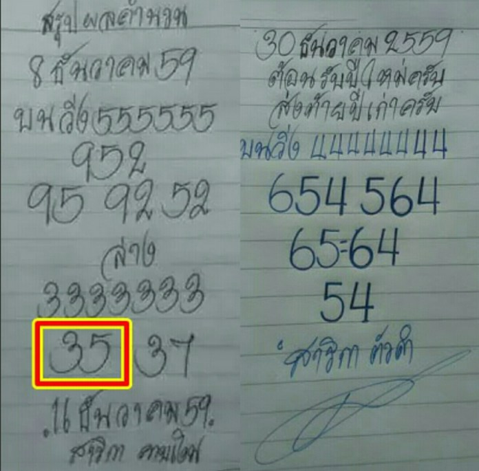 thai lotto 3 digits