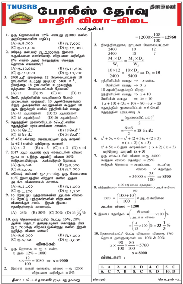 TNUSRB Police Maths Model Papers, Dinamalar Jan 21, 2018, Download PDF