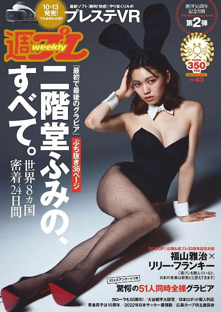 Nikaido Fumi 二階堂ふみ Weekly Playboy No 43 2016 Cover
