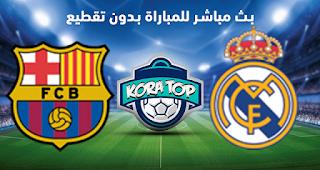 مشاهدة مباراة ريال مدريد وبرشلونة بث مباشر بتاريخ 27-02-2019 كأس ملك إسبانيا