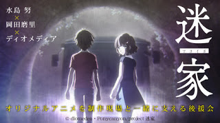 Download Mayoiga Subtitle Indonesia