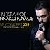 Νεκτάριος Γιαννακόπουλος Live Concept 2019 by George Tsokas