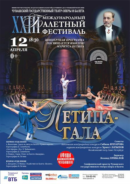 Вечер концертной программы «Петипа-Гала»