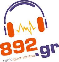 Το Ράδιο Ηγουμενίτσα αλλάζει συχνότητα – Συντονιστείτε