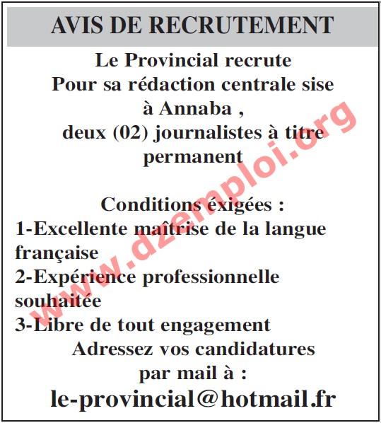 إعلانات توظيف في القطاع الخاص فيفري 2016 06