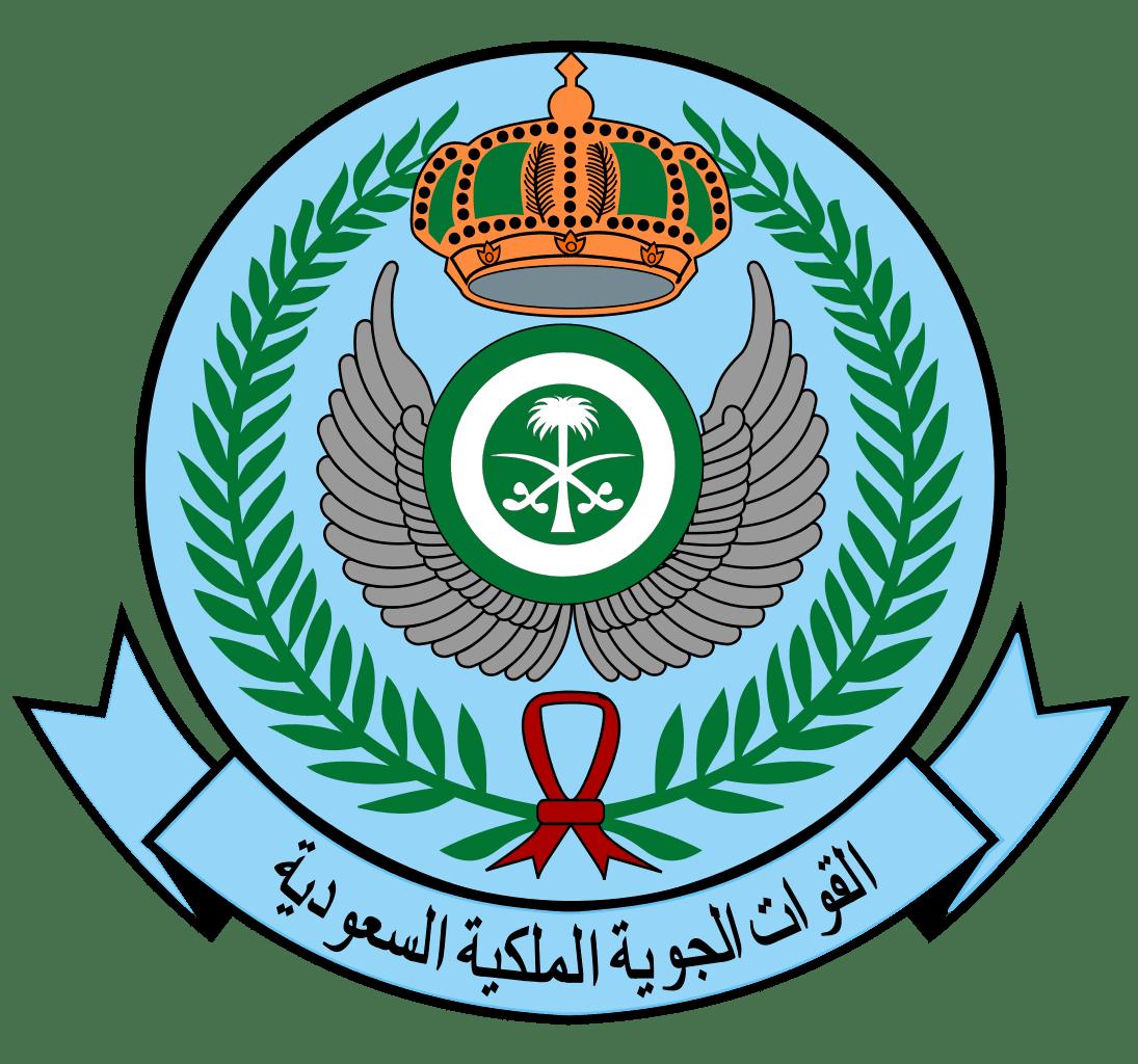 وظائف خالية في القوات الجوية الملكية السعودية 2018