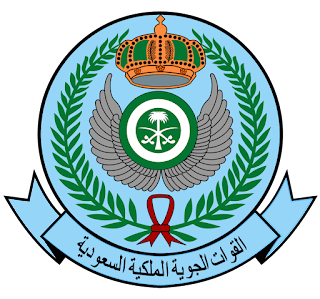 وظائف خالية في القوات الجوية الملكية السعودية 2017