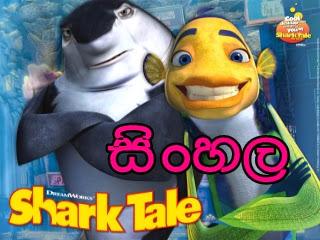 Sinhala Dubbed - Shark Tale