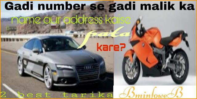 Gadi Number Se Gadi Malik Ka Name Aur Address Kaise Pata Kare? 2 Best Tarika.