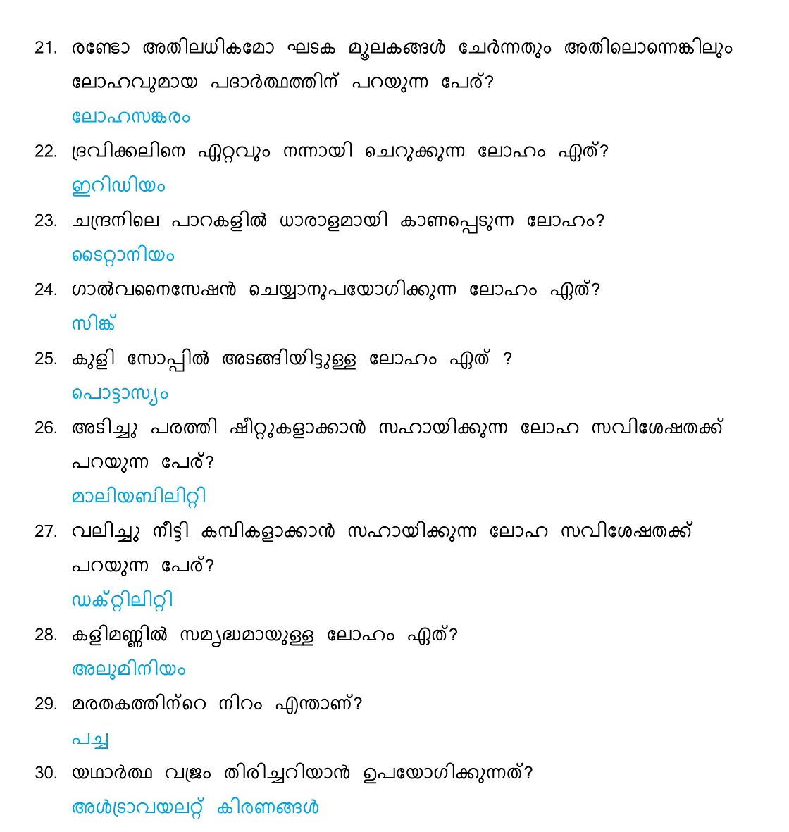 General Science Questions and Answers (Malayalam) - Set 2