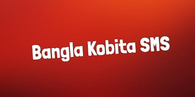 Bangla Kobita SMS
