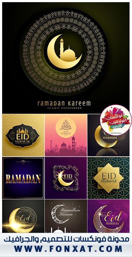تصميمات رائعة ومميزة لشهر رمضان كريم وعيد الفطر المبارك بصيغة EPS
