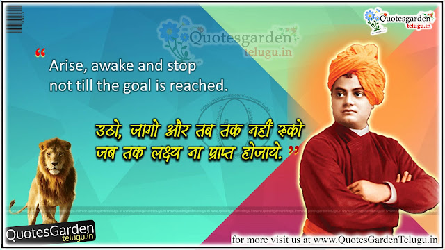 Best of the best swami vivekananda messages Quotes in English and Hindi