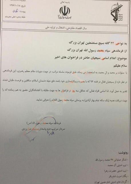هدیه خامنهای به مزدوران بسیجی شرکتکننده در سرکوب تظاهرات