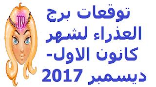 توقعات برج العذراء لشهر كانون الاول- ديسمبر 2017