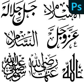 فرش فوتوشوب اسلامية
