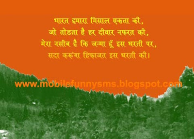 REPUBLIC DAY SMS HINDI, SPEECH OF REPUBLIC DAY, WWW.REPUBLIC DAY, 26 JANUARY PHOTO, 26 JANUARY REPUBLIC DAY PHOTOS, PHOTOS OF REPUBLIC DAY, REPUBLIC DAY HD WALLPAPER