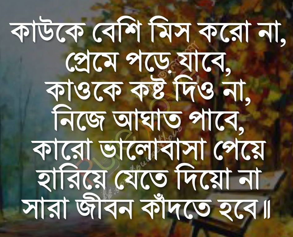 Get Here Facebook Statuses About Life Bangla - life quotes