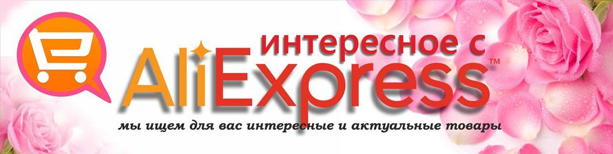 Открыть AliExpress в новом окне