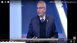 د.رضا حجازى, Reda Hegazy, النظام التعليمى الجديد, وزارة التربية والتعليم,