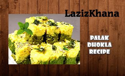 Palak Dhokla Recipe in Hindi - Spinach Dhokla Recipe in Hindi