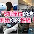 从飞机座位的选择,测出你的性格。