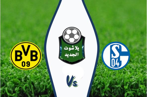 نتيجة مباراة شالكه وبوروسيا دورتموند اليوم 26-10-2019 الدوري الالماني