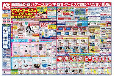 新製品が安いケーズデンキ 安さ・サービスでお比べください!!冬_新生活