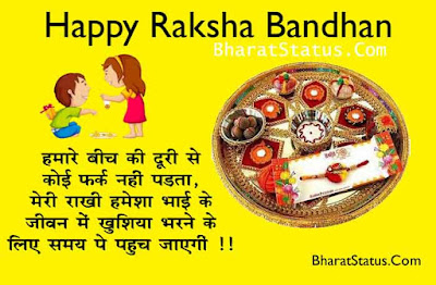 Raksha Bandhan 2019 sms in hindi