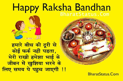 Raksha Bandhan 2021 sms in hindi