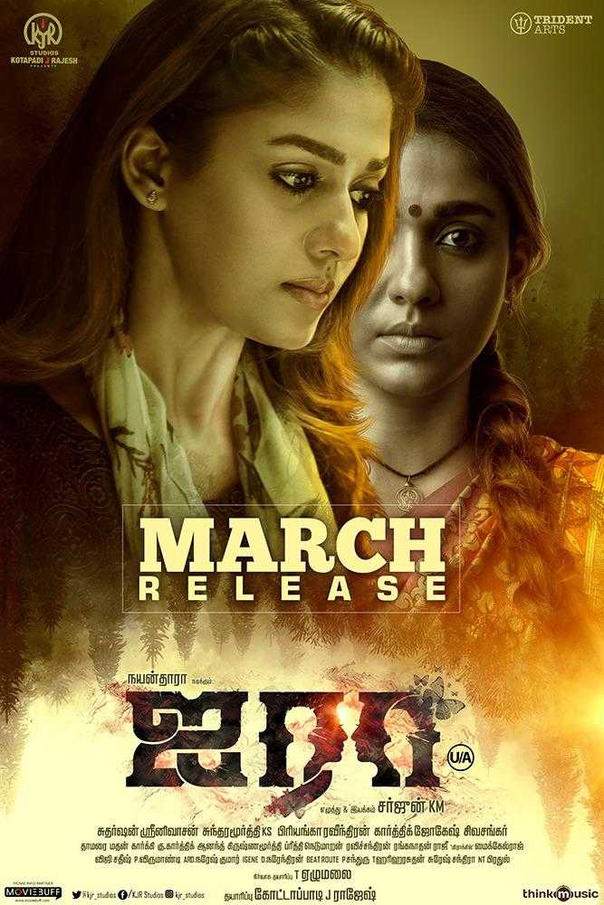 Airaa (Tamil) Ringtones & Bgm for Mobile