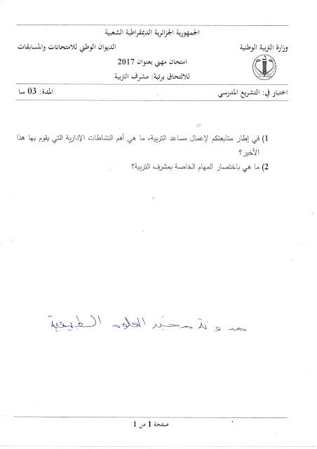 موضوع في التشريع المدرسي امتحان مهني لرتبة مشرف رئيسي للتربية 2017