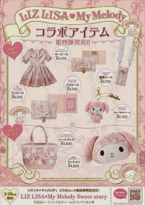 http://ameblo.jp/lizlisa-official/entry-11773936203.html