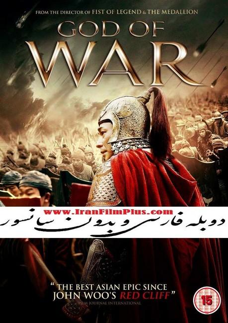 فیلم دوبله: خدای جنگ (2017) God of War