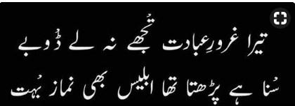 allama iqbal sher in urdu pdf