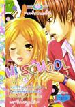 การ์ตูน Hi School เล่ม 11