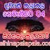 Lagna Palapala Ada Dawase    ලග්න පලාපල   Sathiye Lagna Palapala 2019   2019-11-04