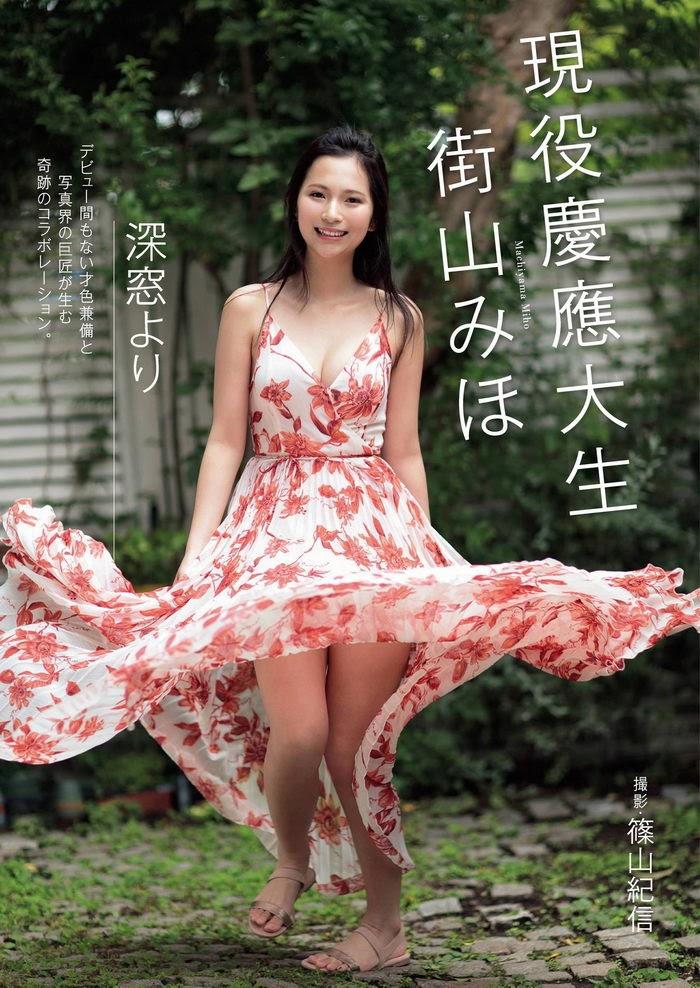 468 [Weekly Gendai] 2020.02.22-29 街山みほ 流田みな実 ゆきぽよ