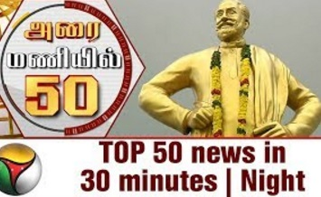 Top 50 News in 30 Minutes | Night 13-08-2017 Puthiya Thalaimurai Tv